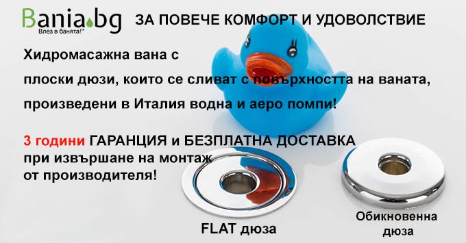 Хидромасажна вана с плоски дюзи от Баня бг - Влез в банята!