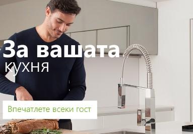Кухненски мивки и смесители на цените на Баня бг