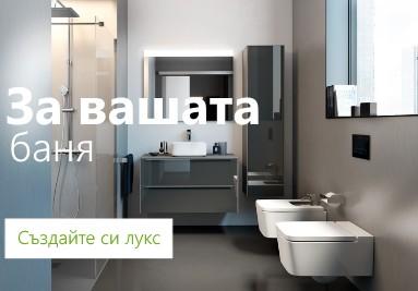 Смесители за баня и мивки на цените на Баня бг
